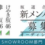 『【乃木坂46】明日17時スタート!『坂道合同オーディション SHOWROOM部門』開催決定!キタ━━━━(゚∀゚)━━━━!!!』の画像