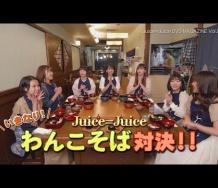『【動画】Juice=Juice DVD MAGAZINE Vol.22 CM』の画像