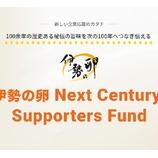 『【4%の高配当】Bankersから伊勢の卵 Next Century サポーターズ・ファンド公開』の画像