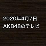 2020年4月7日のAKB48関連のテレビ