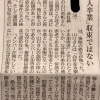 NGTファンが激怒。「新潟県は何を見て来たの?ネットばっかり見てないで一度劇場に来てみなよ。恩を仇で返さず彼女達を守ろう」