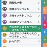 『オススメアプリ『食品添加物リスト』』の画像