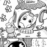 『【同人漫画】たぬきのレストラン キレるたぬき編』の画像