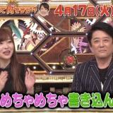 4月17日放送・指原莉乃出演「この差って何ですか?」予告動画