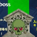 『Big Boss(ビッグボス)が、新型コロナウイルスにおける世界的な異常相場の影響を防ぐために、「入金ボーナス」のキャンペーンを開催!』の画像