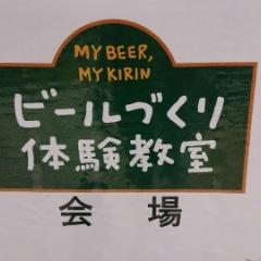 ビールづくり体験教室