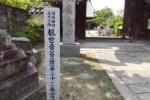 慈光寺の山門の所に河内西国33所っていう石碑があるけど、『郵便ポスト』のインパクトが強い!