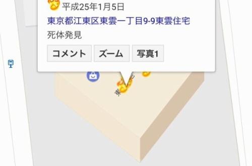 【画像あり】大島てるさん、とんでもない事故物件を掲載するのサムネイル画像