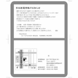 『【制作実績】豊橋の会社様_移転案内ハガキ作成』の画像