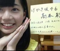 【欅坂46】けやき坂46高本彩花の浮かれっぷりが可愛い!