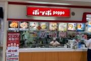 【地域ネタ】『ポッポ』とかいう山盛りポテトが美味い店wwwwwwwwwwww