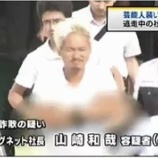 『元AKB前田敦子になりすましてサイト利用料詐取容疑 ウイングネット山崎和哉社長逮捕』の画像