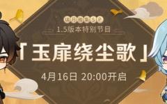 【原神】中国生放送の告知、鍾離先生復刻とエウルア追加か?