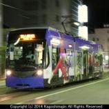 『富山地方鉄道 T100形T102号 サントラム』の画像