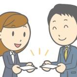『集客と営業って一緒にするの?』の画像