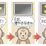 【神経科学】サルの脳に「0(ゼロ)」の概念に強く反応する特定の細胞があることを発見