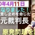 【延期のお知らせ❗️】4/11 樋口英明先生 講演会 / 龍神レイキ認定ヒーラー講座 を延期させていただきます。