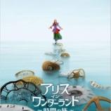 『日本版キタ〜〜〜映画『アリス・イン・ワンダーランド/時間の旅』特報!』の画像