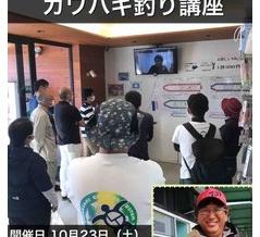 宮澤さん カワハギ釣り講座開催