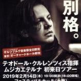 『テオドール・クルレンティスの日本公演』の画像