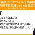 緊急事態宣言再延長要請へ(県知事会見 5月26日)