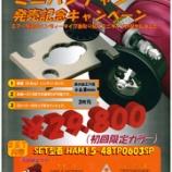 『【発売記念キャンペーン】ミニハンチャン発売記念キャンペーン@富士元工業㈱(ナイスカット)【エアー工具】』の画像