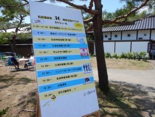 松前藩屋敷30周年記念イベント まぐろカツバーガー500円