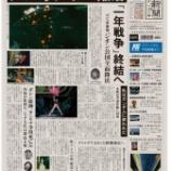 『「朝日新聞 機動戦士ガンダム版」を8月6日より販売 えっ本物!? あの「一年戦争」を紙面で伝えたら…』の画像