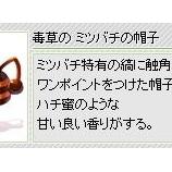 『ミツバチッ』の画像