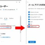 『(Exchange Online)PowershellコマンドにてSMTP送信する方法を検証してみた 〜Send-MailMessage〜』の画像
