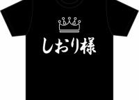 佐藤栞の生誕Tシャツワロタwww 佐藤栞「着れるものなら着てみなさい!」