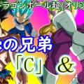【映画ドラゴンボール超】 最恐の兄弟「C」&「F」 (中編 オリジナルストーリー)