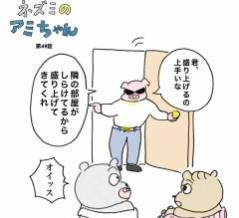 ネズミのアミちゃん第49話