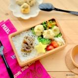 『マッシュルームのツナマヨ焼き弁当』の画像