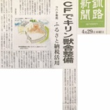 『キリンのコハクくんに安全な住まいを!釧路市動物園のクラウドファンディングがスタートしました!』の画像