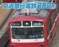 『月刊とれいん No.455 2012年11月号』の画像