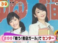 AKB48まゆゆ主演「戦う!書店ガール」ニュースまとめ