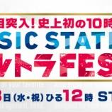 『【乃木坂46】『MステウルトラFES』演奏曲発表!乃木坂は『何度目の青空か?』』の画像