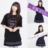 『『NOGIZAKA46 Live in Taipei 2020』グッズ予約販売開始のお知らせがきましたよ!【乃木坂46】』の画像