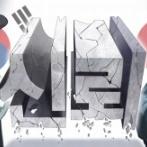 日韓葛藤の原因「日本の横暴」vs「韓国の過ち」…ドイツ有力紙の相反する視点=韓国の反応