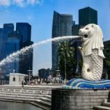 『【香港最新情報】「シンガポール旅行、チケット完売に」』の画像