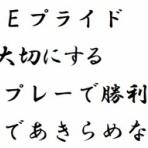 FORTE Football Academy連絡用ブログ