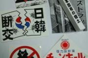 【朝日新聞記者】石橋英昭「自民党議員が朝鮮人差別のステッカーを販売したと言ったがあれは嘘だ」