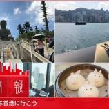 『香港彩り情報「今年のGWシーズンは香港に行こう」』の画像