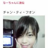 『【乃木坂46】ベトナム女子サッカーの選手が西野七瀬に激似な件www』の画像