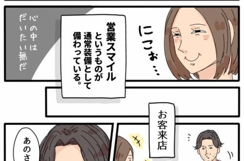 【漫画】まんさん、接客中にキレた結果wwwwwwwwwwwwwwwのサムネイル画像