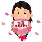 【朗報】陽キャさん、休校になってもクラスで集まって自主卒業式を開催してしまう(※画像あり)