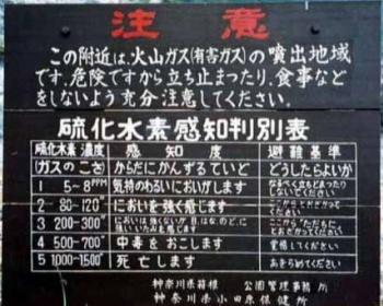 ホテル一望閣の浴室で男性2人が倒れ、助けようとした3人も体調不良 長野・山ノ内町