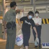 『【香港最新情報】「支連会の副主席ら4人を逮捕」』の画像