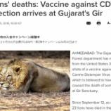 『希少種インドライオンの大量死』の画像